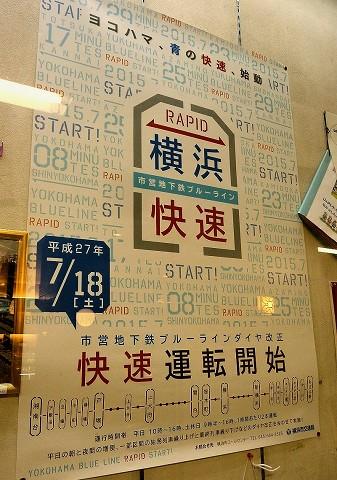 横浜市営地下鉄快速運転ポスター@あざみ野'15.9.5