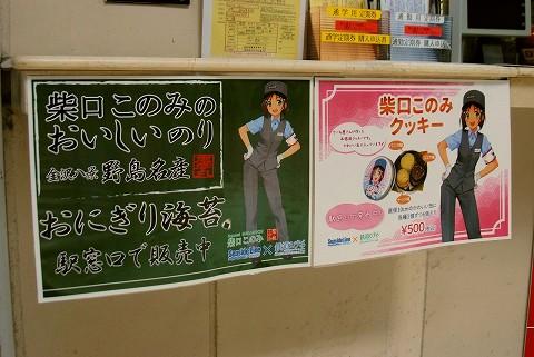 柴口このみクッキー&のり販売貼紙@新杉田'15.9.5