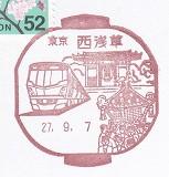 西浅草局風景印'15.9.7