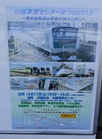 川越車両センターまつり2015ポスター@南古谷'15.9.19