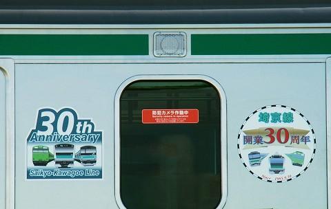埼京線開業30周辺ステッカー'15.9.19