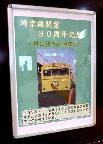埼京線開業30周年記念パネル展@武蔵浦和'15.9.21