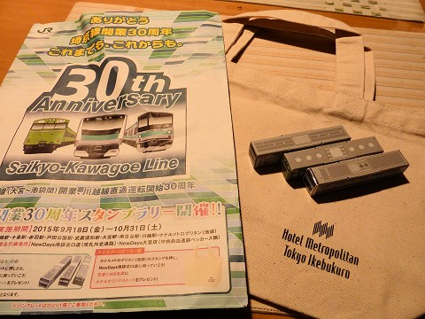 埼京線開業30周年記念スタンプラリー景品