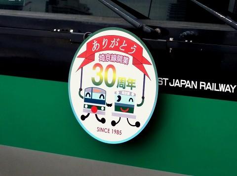 埼京線開業30周年HM'15.9.21