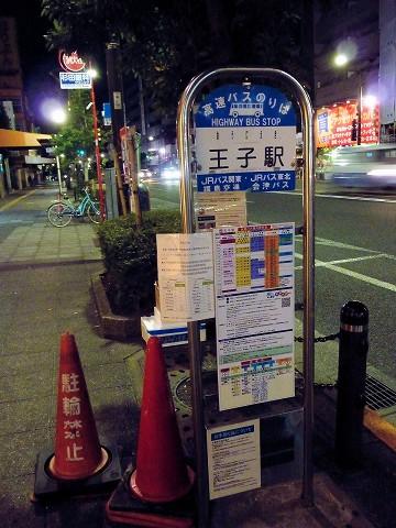 王子駅バス停'15.9.22