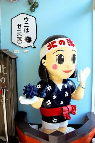 あまちゃん張り子@あまちゃんハウス'15.9.23