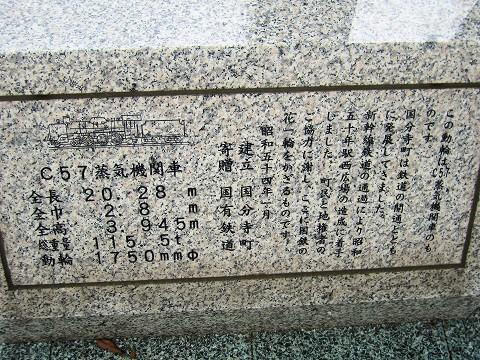 C57動輪説明板@小金井'07.9.15