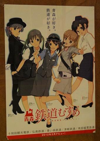 青森鉄道むすめポスター@八戸'15.9.24