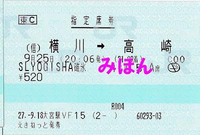 SLYOGISHA碓氷号指定券'15.9.25