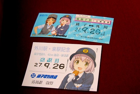弧廻手形&外川駅来駅記念証'15.9.26