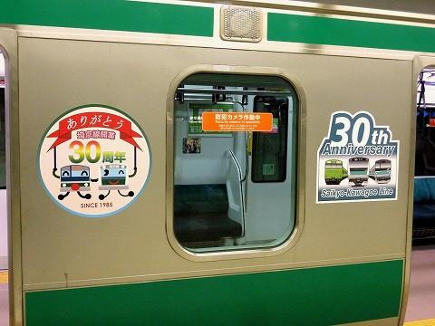 埼京線開業30周年記念ラッピング'15.9.27