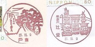 戸塚局&辻堂局風景印'15.10.9