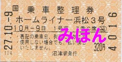 ホームライナー浜松3号整理券'15.10.9