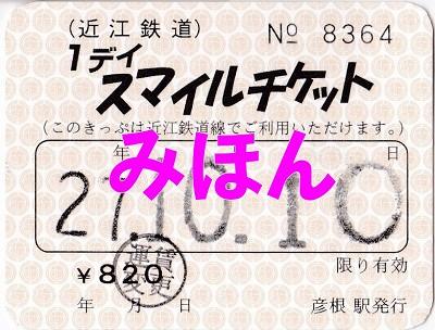 1デイスマイルチケット@近江'15.10.10