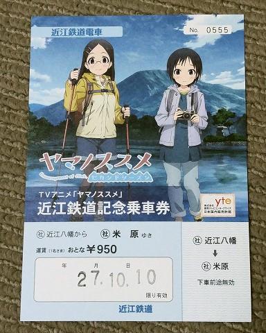 ヤマノススメ記念乗車券'15.10.10