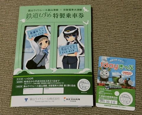 湖都古都・おおつ1dayきっぷ&鉄道むすめ特製乗車券