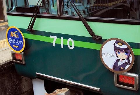 鉄道むすめラッピング車両HM'15.10.10
