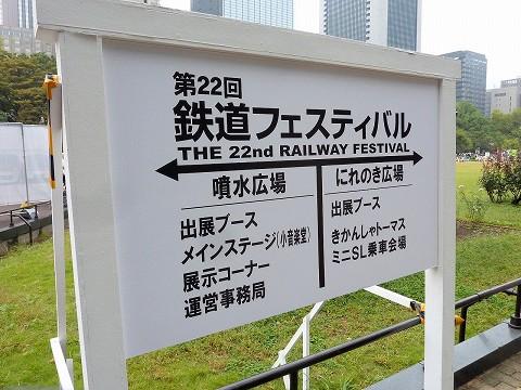 第22回鉄道フェスティバル駅名板@日比谷公園'15.10.11