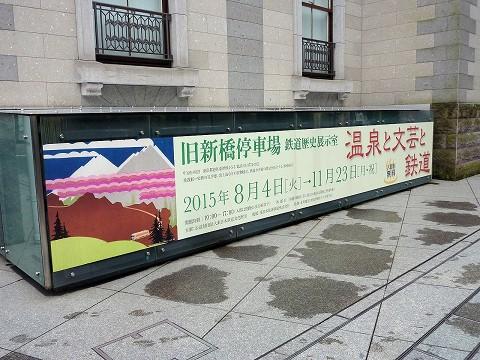 企画展看板@旧新橋停車場'15.10.11