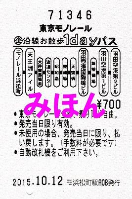 東京モノレール沿線お散歩1dayパス'15.10.12