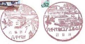 八千代台風景印'15.10.26