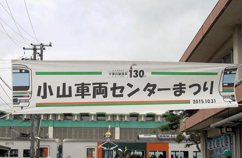小山車両センターまつり横断幕'15.10.31