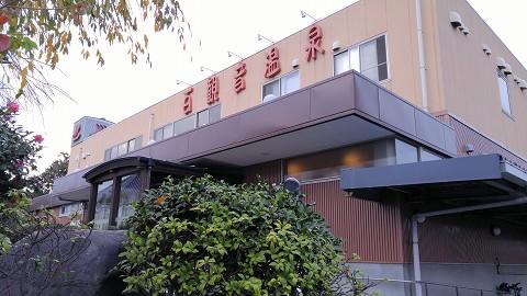 百観音温泉'15.10.31