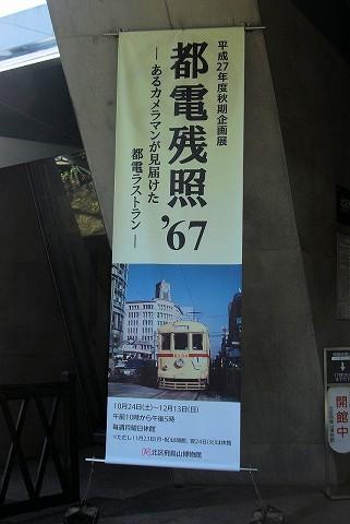 都電残照67垂れ幕@北区飛鳥山博物館'15.11.3