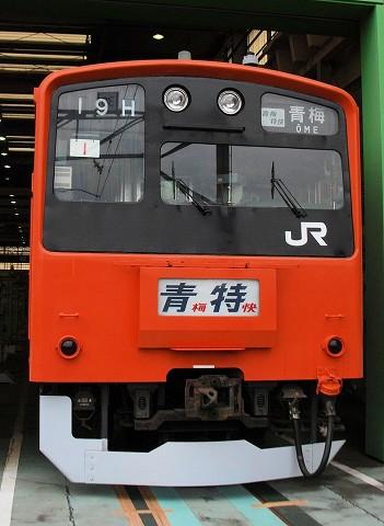 201系@豊田車両センター'15.11.7
