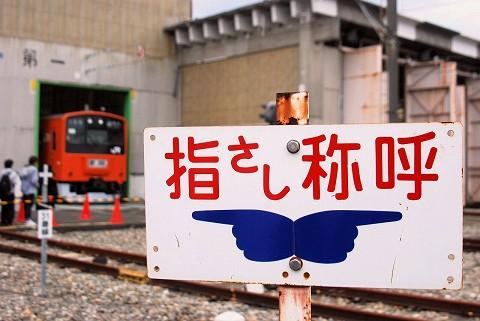 指さし呼称@豊田車両センター'15.11.7