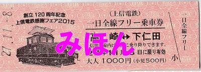 一日全線フリー乗車券@上信電鉄'15.11.8
