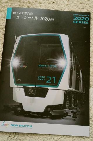 埼玉新都市交通2020系パンフレット