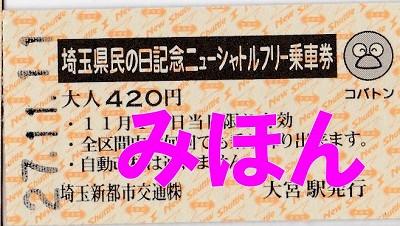埼玉県民の日記念ニューシャトルフリー乗車券'15.11.14