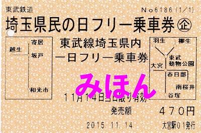 埼玉県民の日フリー乗車券@東武'15.11.14