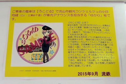 ゆかり号説明吊り広告'15.11.15
