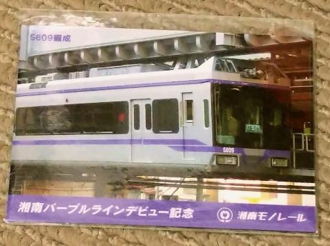 5609編成トレーディングカード