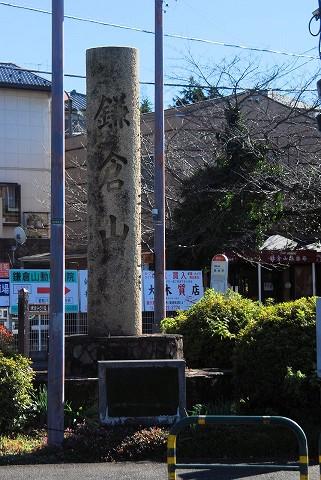 鎌倉山石碑'15.11.28