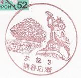 熊谷広瀬局風景印'15.12.3