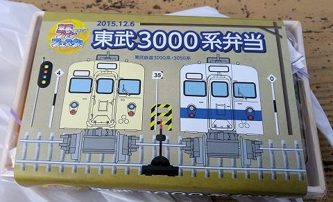 3000系記念弁当外包み'15.12.6