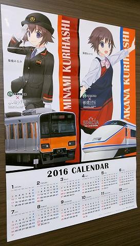 2016年栗橋みなみカレンダー