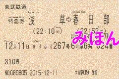 きりふり267号特急券'15.12.11