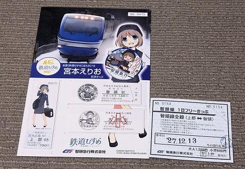 宮本えりお記念きっぷ&智頭線1日フリーきっぷ