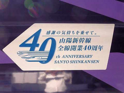 山陽新幹線開業40周年ステッカー'15.12.14