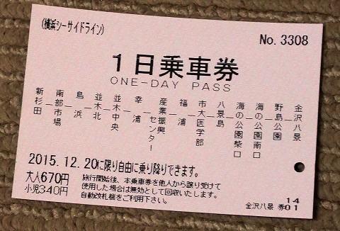 1日乗車券'15.12.20