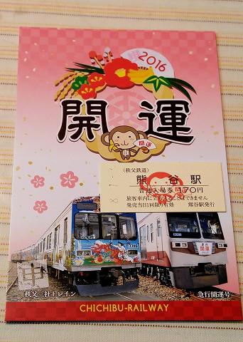 干支イラスト入り開運入場券@熊谷駅