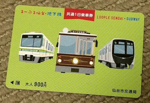 るーぷる仙台・地下鉄共通一日乗車券'16.1.8