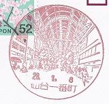 仙台一番町局風景印'16.1.8