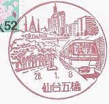 仙台五橋局風景印'16.1.8