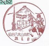 仙台八木山本町局風景印'16.1.8