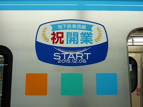 仙台地下鉄東西線開業ステッカー'16.1.8